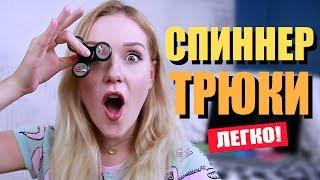 ТРЮКИ СО СПИННЕРОМ//18 трюков! :D