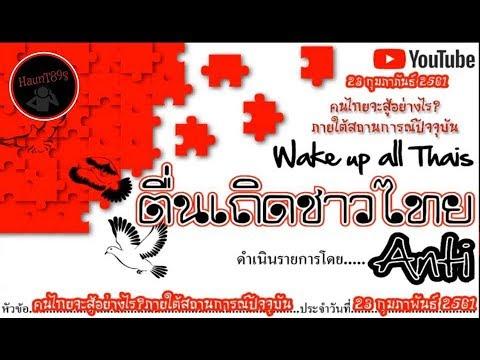"""รายการสด !  """" แอนตี้ ตื่นเถิดชาวไทย """" คนไทย จะสู้อย่างไร ภายใต้สถานการณ์ปัจจุบัน  Feb 23, 2018"""
