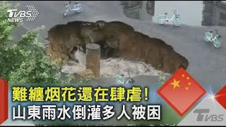 難纏烟花還在肆虐 河南網紅偷搜救艇拍片挨轟「無良」 TVBS新聞