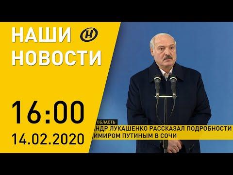 Наши новости ОНТ: Лукашенко об интеграции и нефти; договорились о цене на газ; в ДТП погиб подросток