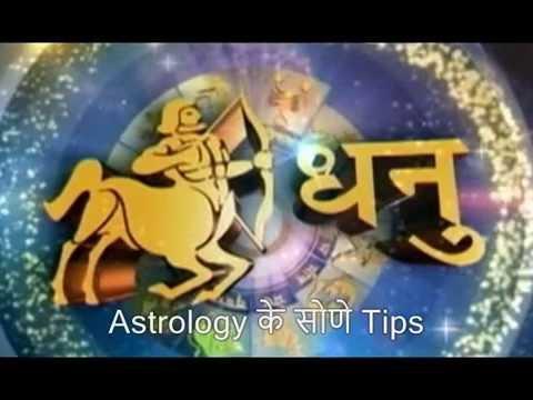 धनु राशि वाले लोगों का स्वभाव कैसा होता है | Sagittarius - Dhanu Rashi Ke Logon Ka Svbhaav