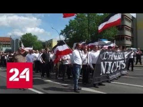 Запретить нельзя разрешить: в Берлине прошла демонстрация неонацистов