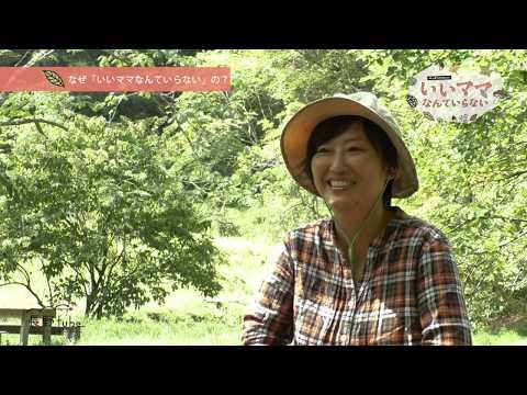 いいママなんていらない!vol 3 「いいママなんていらない」ってどういう事? 長野tube 長野県の動画ポータルサイト