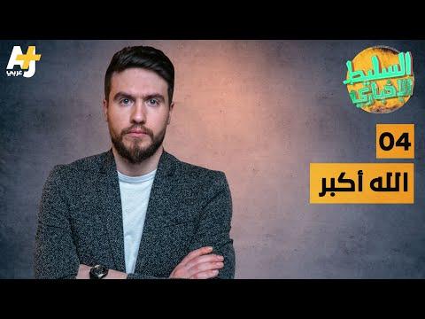 السليط الإخباري - الله أكبر | الحلقة (4) الموسم السابع
