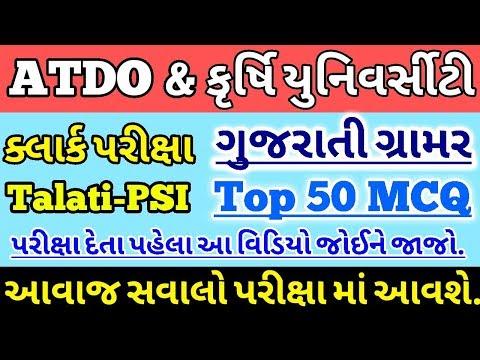 Gujarati Grammar Most Imp MCQ | Top 50 MCQ For Gujarati |GPSC, ATDO,Talati,Clarck,PSI | Grammar Quiz