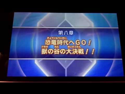 Inazuma Eleven Go 2 Chrono Stone Walkthrough #21- Everybody Do the Dinosaur