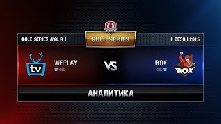 Аналитика ROX,KIS vs WEPLAY Week 4 Match 4 WGL RU Season II 2015-2016. Gold Series Group Round