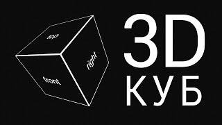CSS 3D Трансформации. Пример с 3D кубом