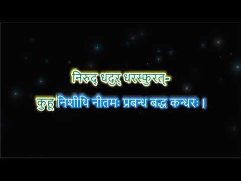 Shiv Tandav Stotram - Karaoke With Lyrics & Chorus