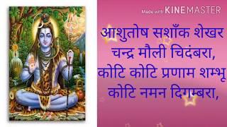 Ashutosh Shashank Shekhar- Full Song::////Shiv Bhajan Lyrics