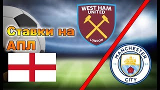 Ставки на спорт (футбол АПЛ) матч Вест Хэм Юнайтед Манчестер Сити