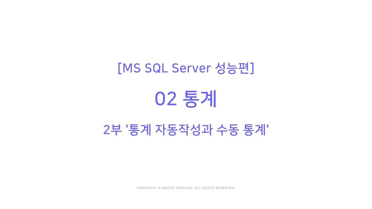 MS SQL Server 성능편 - 02 통계 (2부 자동 통계작성과 수동 통계)
