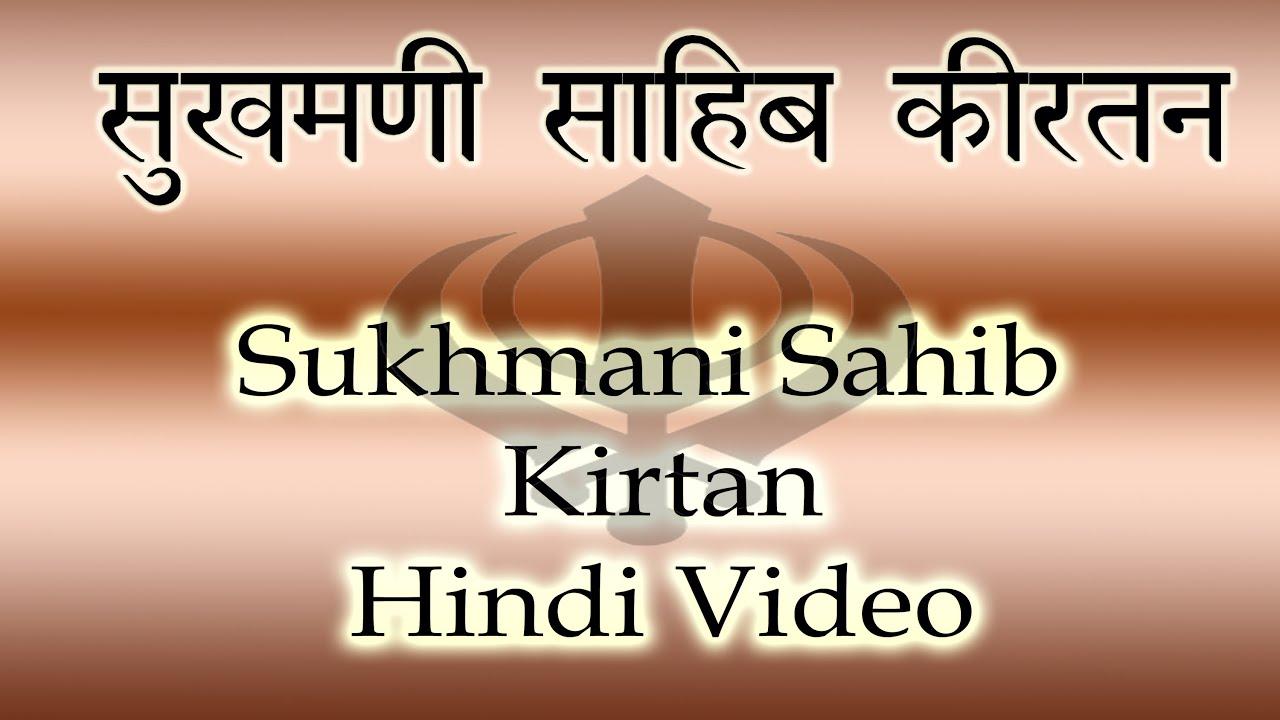Japji Sukhmani Sahib Video Full Nitnem Path Morning