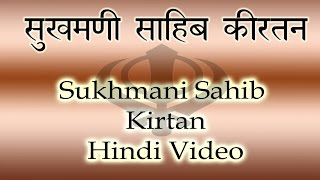 Sukhmani Sahib Kirtan Hindi सुखमनी साहिब कीरतन हिं
