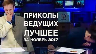 Приколы ведущих. Лучшее за ноябрь 2017.
