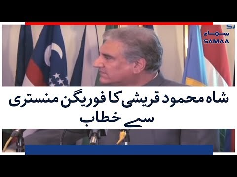 Shah Mehmood Qureshi Ka Foreign Ministry Se Khitaab   SAMAA TV   20 August 2018