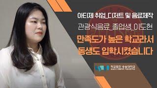 [관광식음료] 졸업생 이도현 인터뷰