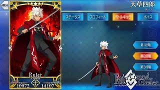 Fate/Grand Order(fatego) TYPE-MOONが贈る、新たな「Fate」RPG。 for...