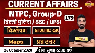 26 October Current Affairs Current Affairs Today Delhi Police Constable/NTPC/SSC/UPSI Vivek Sir