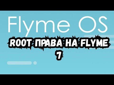 Root-права на Flyme 7.  Процесс получения Root на прошивка Flyme 7.9.3.5.beta.