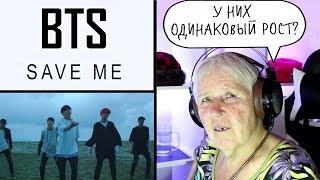 ЗАСТАВИЛ БАБУШКУ СМОТРЕТЬ BTS - Save ME Official MV (Клип) | ibighit | Реакция на [MV] BTS K-pop