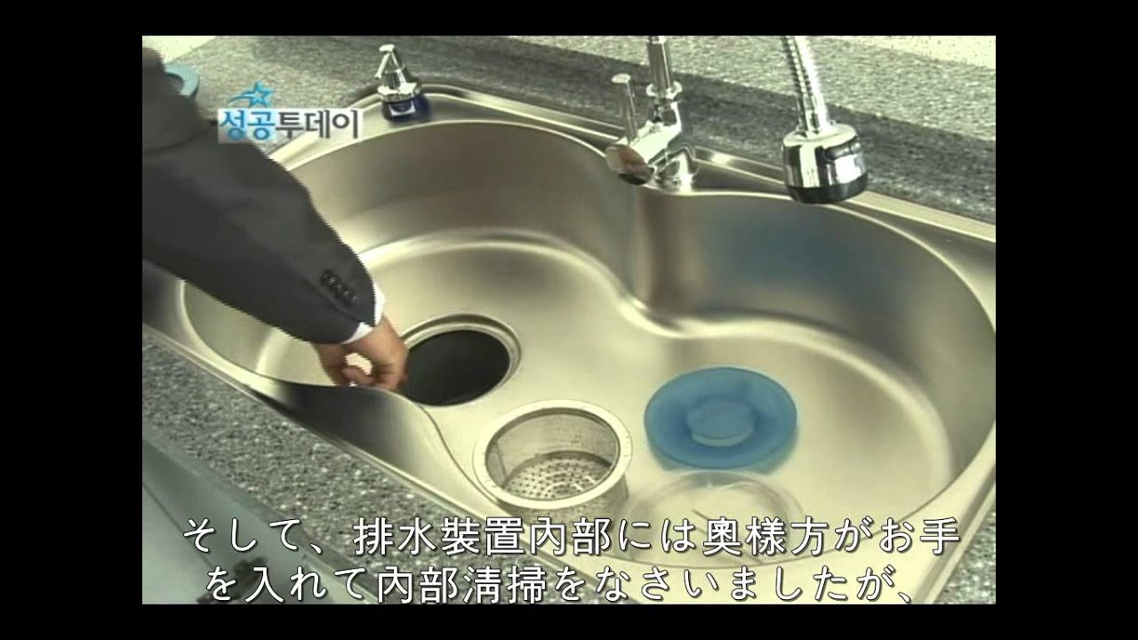 Marvelous KITCHEN SINK (japanese Spsink Sanitary Perfect Sink)