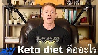 TTF EP 1: Keto Diet คืออะไร