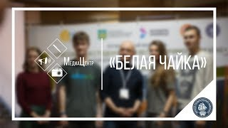 """""""Белая чайка - 2018"""" / Российская студенческая весна (региональный этап)"""