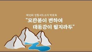 "CAM방송""제10회 전통서도소리 발표회/모란봉이 변하여…"