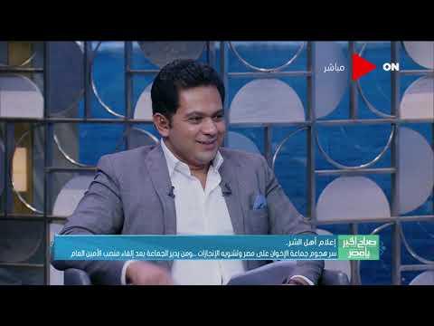 صباح الخير يا مصر - منير أديب: جماعة الإخوان تحللت وتفككت لمجموعة جماعات ضعيفة