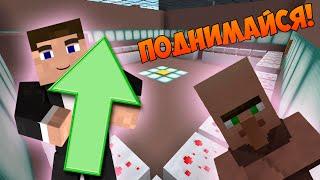 Прохождение карт в Minecraft: ПОДНИМАЙСЯ!