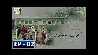 Aakhri Station Episode 2 - 20th February 2018 - ARY Digital Drama