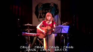 PORIN from Awesome City Club ごめんね (ふくろうず cover) live 2016 歌詞