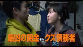映画『闇金ウシジマくん Part2』TV スポット〜債務者篇〜 木南晴夏 検索動画 29