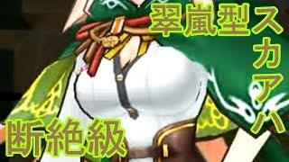 【乖離性MA】翠嵐型スカアハ断絶級に挑む! 嵐 検索動画 16