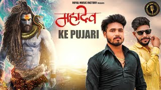 Mahadev Ke Pujari | Mr. Boota | M Kay | Mr. Hyper | Ajay Kardam | New Haryanavi Bhakti Songs 2019