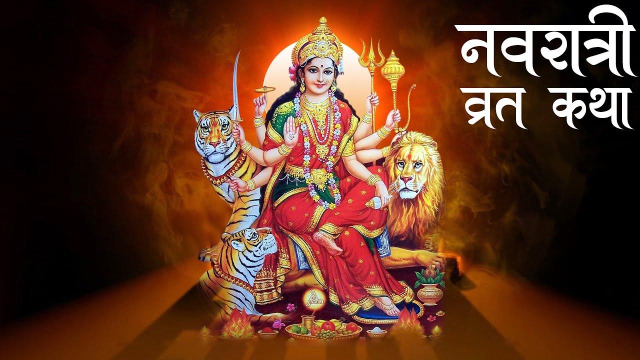 Navratri : इस कथा को पढ़ने या सुनने से मिलता है नवरात्रि व्रत का फल, यहां पढ़ें संपूर्ण देवी कथा