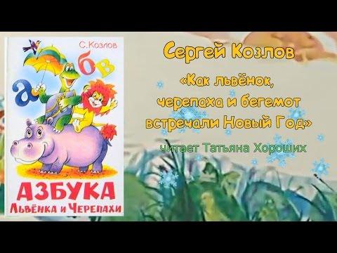 Читаем вслух: Сергей Козлов