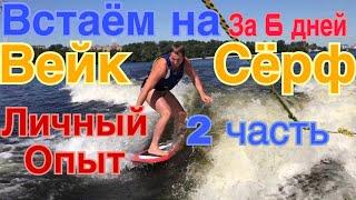 Часть 2. ВейкСерфинг как Научиться (Видео Уроки, Обучение) Вейксерфинг на Воде