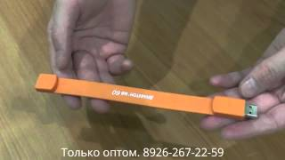 Флешки в виде браслета оптом(, 2015-05-11T19:38:46.000Z)