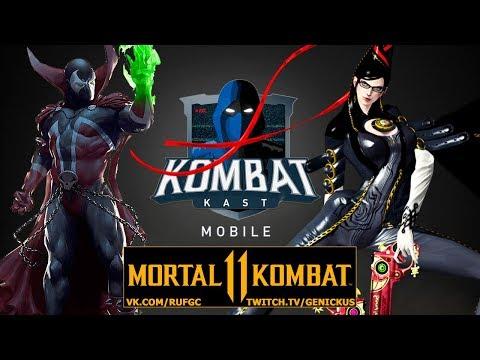 Mortal Kombat 11. Spawn, Bayonetta и Kombat Kast 3 thumbnail