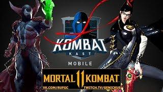 Mortal Kombat 11. Spawn, Bayonetta и Kombat Kast 3