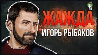 «Жажда». Игорь Рыбаков  Рисованная история