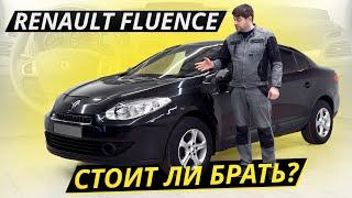 Недорогой седан Renault Fluence. Как он на вторичке? | Подержанные автомобили