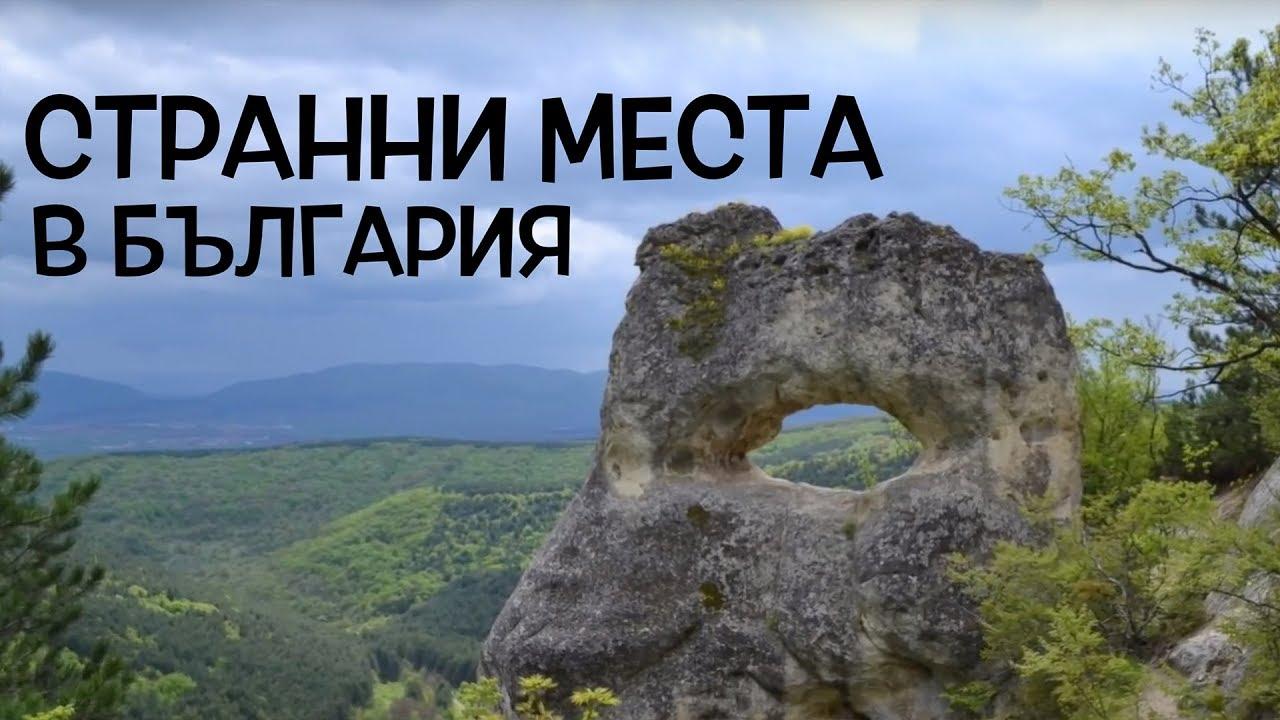 Топ 10 странни места в България!