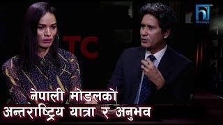 केल्भिन क्लाईन र लिभाइज जस्ता अन्तराष्ट्रिय ब्राण्डमा नेपाली मोडल || Anjali Lama in TOUGH talk
