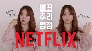 밤샘각⚡ #넷플릭스 범죄 스릴러 법정  #인생드라마 추…