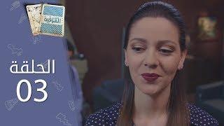 تحت المراقبة -الموسم 2 I الحلقة 3