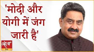 There is no ceasefire between Modi and Yogi for now? । YOGI ADITYANATH । PM MODI I BJP UP