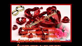 Песни про рубиновую свадьбу слушать
